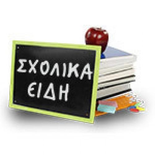 Σχολικά Είδη